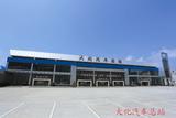 大化汽車總站