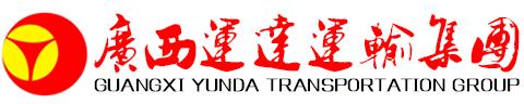 廣西河池運輸集團